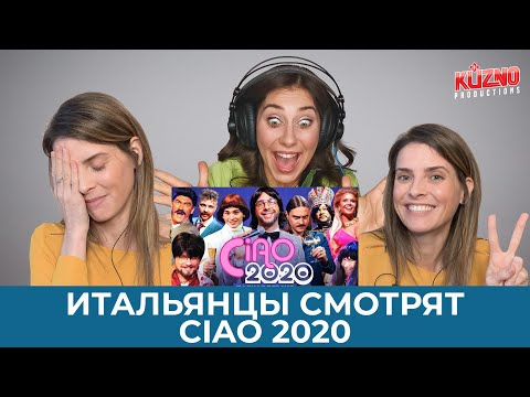 CIAO 2020: реакция итальянцев!