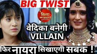 OMG! Vedika will turn Villain in Yeh Rishta Kya Kehlata Hai ; Check Upcoming Twist