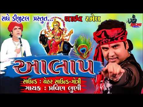 Gujrati New Aalap  2018    Parvin Luni     HQ Audio RadheDigital