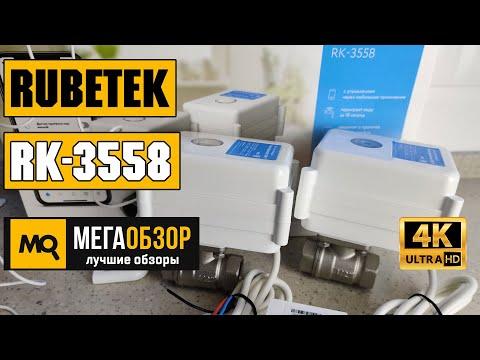 Rubetek RK-3558 обзор комплекта защиты от протечек