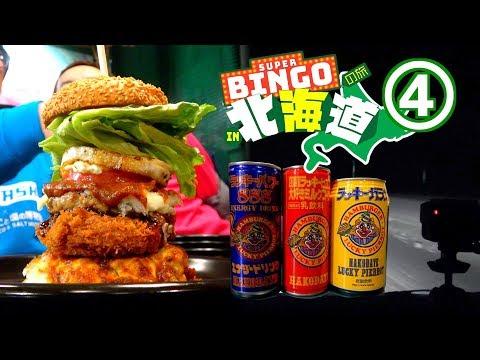 第1位の最強バーガー!見たこともない缶ジュース!! SUPER BINGOの旅in北海道④ 劇団スカッシュ×たばこと塩の博物館