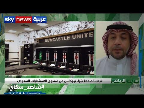 من الرياض | ترقب لصفقة شراء نيوكاسل يونايتد من صندوق الاستثمارات السعودي  - نشر قبل 4 ساعة