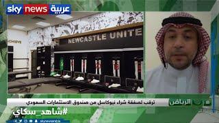 من الرياض | ترقب لصفقة شراء نيوكاسل يونايتد من صندوق الاستثمارات السعودي