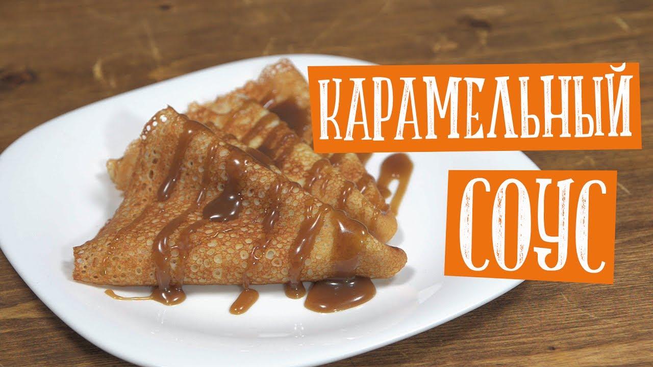 Карамельный сироп - рецепт с фото на Повар. ру 16