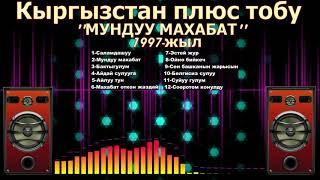 Кыргызстан плюс тобу,эстен кеткис эски ырлар,кыргызча ырлар
