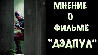 Мнение о фильме ДЭДПУЛ