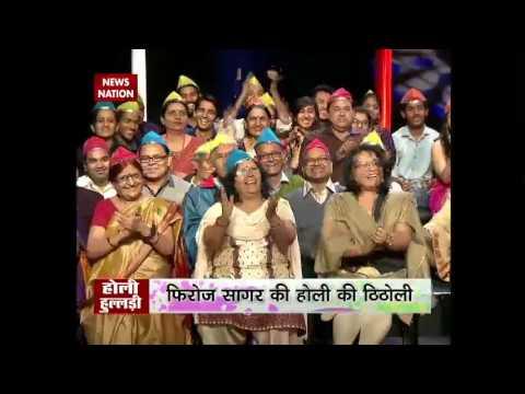Pre-Holi fun and frolic with exclusive 'Kavi Sammelan' on News Nation