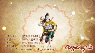 Bhajanappattukal | Ambikavallabhan | Vidyadharan Master