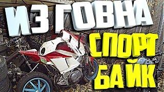 Из говна СПОРТБАЙК 1-ый выпуск