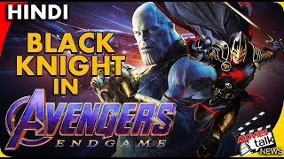 BLACK KNIGHT In Avengers Endgame? [Explained In Hindi]