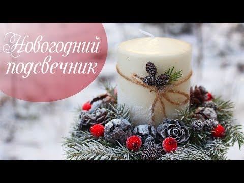 🕯 Новогодние декорации: потрясающие подсвечники для украшения праздничного стола