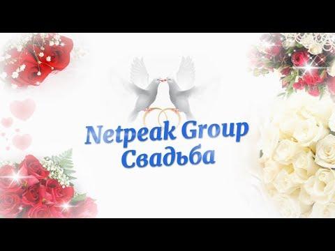 Поздравление молодых со свадьбой от гостей | Netpeak Group Свадьба 90-х