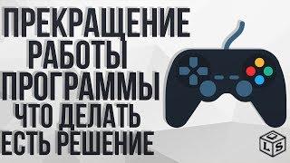 видео Что делать, если не запускается игра?