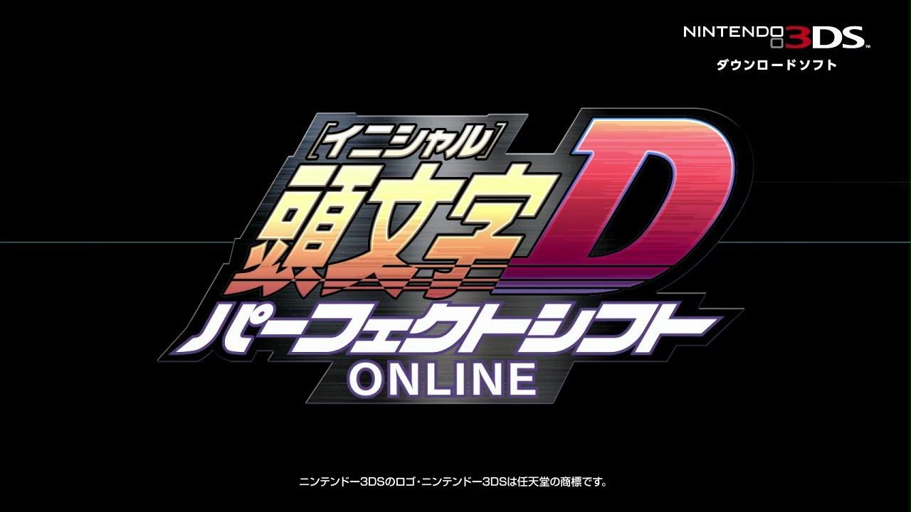 『頭文字D パーフェクトシフト ONLINE』紹介動画
