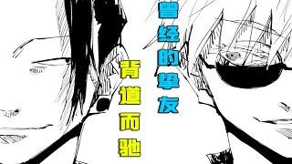 【咒术回战】怀玉篇(完):从益友到决裂,夏油杰的堕落历程揭晓!