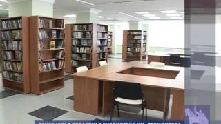 Пензенская областная библиотека им. М.Ю. Лермонтова