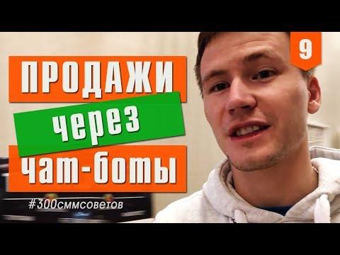 №9 Как делать продажи в социальных сетях через Чат-боты  #300сммсоветов от Тимура Тажетдинова