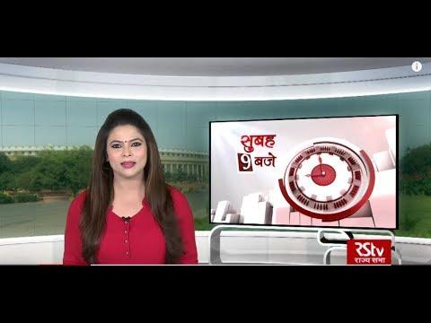 Hindi News Bulletin | हिंदी समाचार बुलेटिन – July 17, 2019 (9 am)