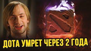 видео Новости доты