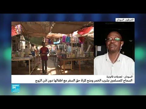 السودان: إصلاحات في المنظومة القضائية ترمي إلى مزيد من الحريات الشخصية  - نشر قبل 13 دقيقة