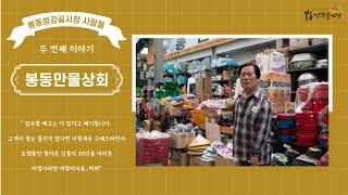 봉동생강골시장 사람들 ep2.봉동만물상회