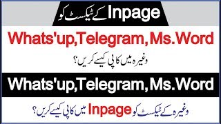 how to convert inpage text to ms word how to convert ms word text to inpage by Unicode converter