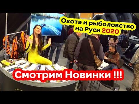 🙂47-я выставка Охота и рыболовство на Руси. Новинки лодок и моторов. Что купить в 2020?