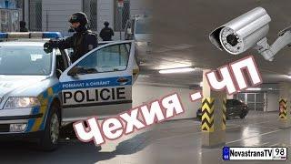 Чрезвычайное происшествие в Чехии NovastranaTV