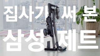 집사가 써본 삼성의 신상 무선 청소기 제트 [4K]