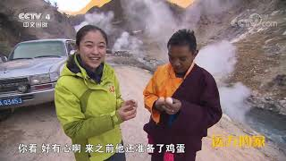 《远方的家》 20191006 大好河山 纯净的世界屋脊| CCTV中文国际