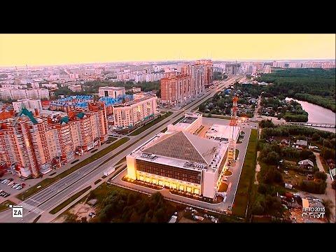 Мой город - Сургут! часть 2   (2015 г.)