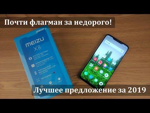 Лучший бюджетный смартфон 2019 | Знакомство с Meizu X8