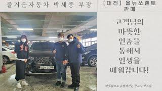 [대전중고차][올뉴쏘렌토 판매] #따뜻함의 아이콘 박부…