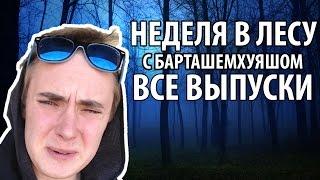 Неделя в лесу с БарташемХуяшом - ВСЕ ВЫПУСКИ СРАЗУ
