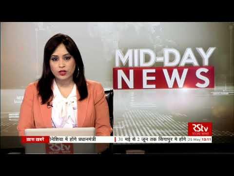 English News Bulletin – May 25, 2018 (1 pm)