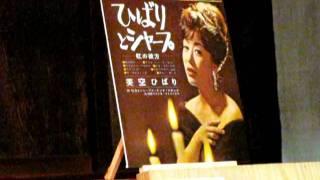 """野老澤町造商店で開催された第二回レコードコンサートから 美空ひばりが歌うジャズ """"Take the A Train""""。1955年に録音 当時18歳."""
