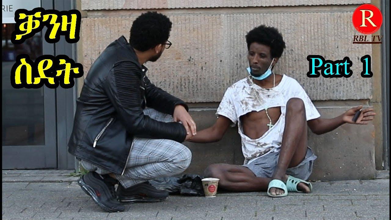 Download New Eritrean Series Movie 2021- ቃንዛ ስደት (Qanza Sdet) - RBL TV