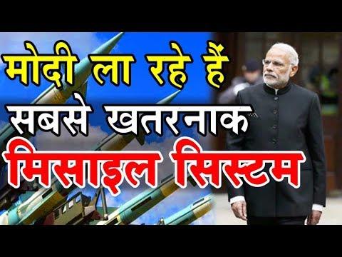 Indian Navy को अत्याधुनिक Defence System की आपूर्ति करेगा Israel  PM Modi किया था करार