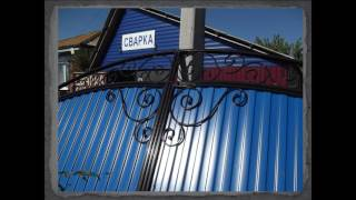 Ворота металлические(, 2016-07-31T03:54:57.000Z)