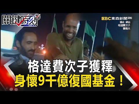 關鍵時刻 20170710節目播出版(有字幕)