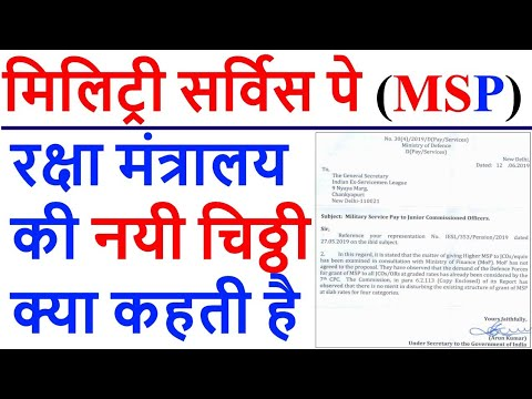 7TH PAY COMMISSION LATEST NEWS TODAY IN HINDI / MILITARY SERVICE PAY MSP LATEST NEWS FOR DEFENCE