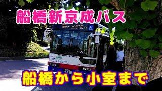 【船橋新京成バス】船07船橋駅から小室駅まで乗り通してみた。