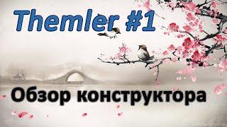 Уроки по Themler #1. Обзор конструктора и официального сайта
