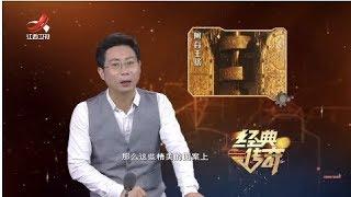 《经典传奇》镇馆之宝:鎏金宝塔里的佛祖舍利 20181015