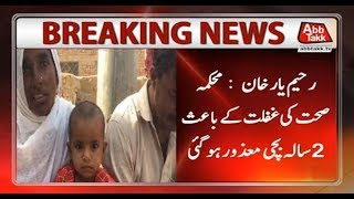 2 Years Child Paralyzed Due to Health Department Negligence