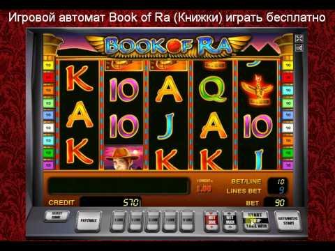 Игры На Пк Игровые Автоматы Книжка