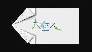 吳青峰〈太空人 Spaceman〉歌詞版 Lyric Video