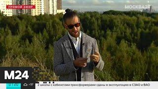 """""""Утро"""": теплая погода ожидается в столичном регионе 2 сентября - Москва 24"""