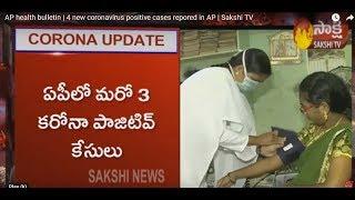 AP health bulletin | 4 new coronavirus positive cases repored in AP | Sakshi TV