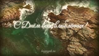 Красивое видео С Днём всех влюблённых. Цитата В. М. Гюго под музыку. Поздравление и анимация.